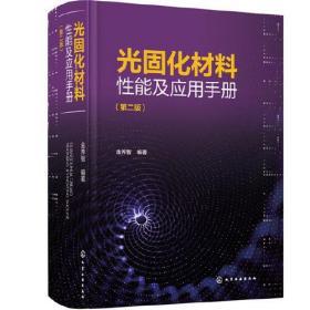 光固化材料性能及应用手册(第二版)