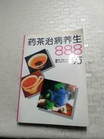 药茶治病养生888方