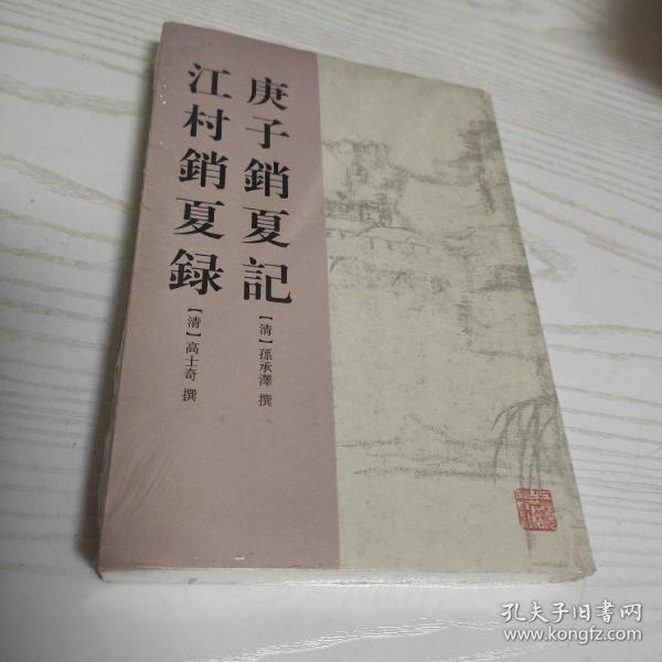 庚子销夏记 江村销夏录