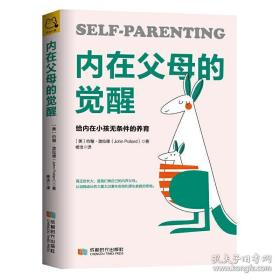 内在父母的觉醒:给内在小孩无条件的养育