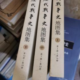 中国历代战争史地图集(上中下三册)