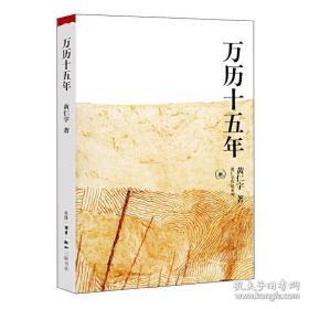 万历十五年 /黄仁宇