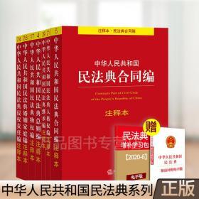 2021年实施 新民法典2020年版解读正版最新版 中华人民共和国民法典注释版全套7册 法典法条新版婚姻法解释注释本法律出版社书籍
