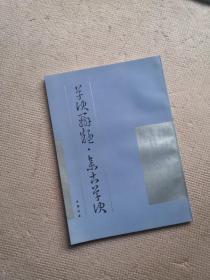 草诀辩疑 集古草诀 (实物如图,图货一致的,一书一图的)     草书技法,草决辨疑.集古草诀  (1991年版)