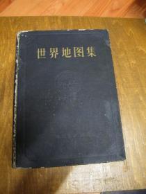 世界地图集(甲种本)1958年1版1印,16开精装