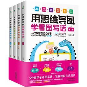 """用思维导图学看图写话(全四册):从20字到200字,让孩子成为看图作文的""""小学霸"""",适合一、二年级"""
