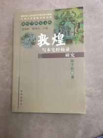 敦煌写本宅经校录研究-敦煌学研究文库(一版一印)