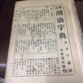 潮汕字典,陈凌千编,民国,送澄海生猪单