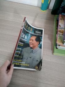 党史博采 文摘 民族魂 2015 12 中