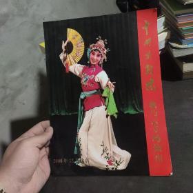 中国京剧院-耿巧云专场演出 2000年12月北京