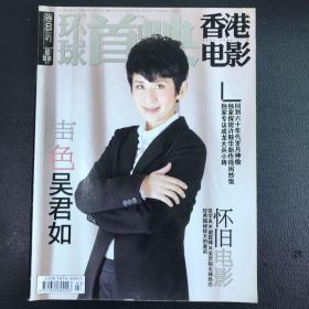 环球首映香港电影2010年3月刊