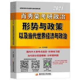 21版肖秀荣 现货速发肖秀荣2021考研政治形势与政策