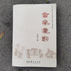 古风遗韵—— 潍坊市第二批非物质文化遗产名录专辑