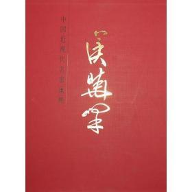 中国当代名家画集—侯晓峰