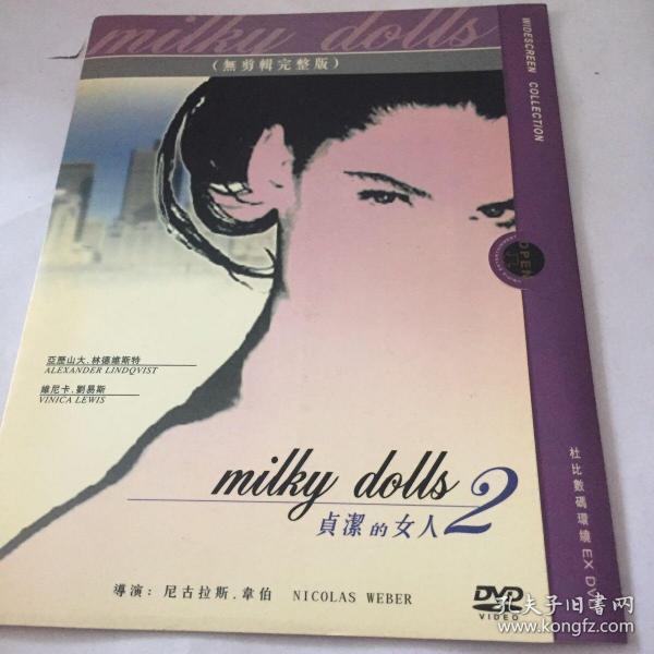 milky dolls 2 贞洁的女人 2 DVD