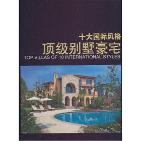 十大国际风格顶级别墅豪宅