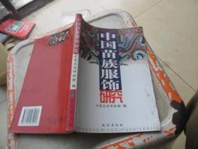 中国苗族服饰研究