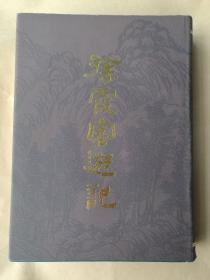 徐霞客游记(烫金护封精装,内页全新未阅)