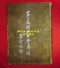 【静思斋】第一届国民大会专辑,稀见民国37年原版