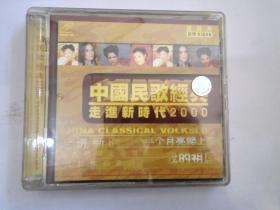 中国民歌经典走进新时代2000双碟装 全带卡拉OK( 老CD;VCD版 碟片,2碟,无歌词,只发快递,发货前都会测试。确保正常播放才发货。请放心下单。详见书影)放在2020.10.31日上传整理