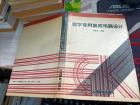 数字专用集成电路的设计