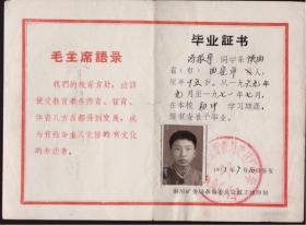 长安大学教授 1971年毕业证书