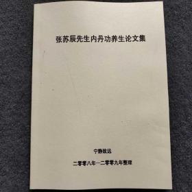 张苏辰先生内丹功养生论文集 2008年-2009年整理——【影印版】实物如图