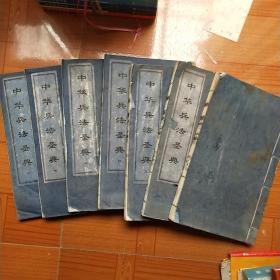 中华兵法圣典(1-8册,缺5)[线装,宣纸印刷]