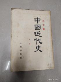 中国近代史 上册 范文澜(1947第一版1955年第9版1956年11次印刷)看图描述