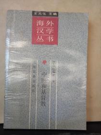 海外汉学丛书:中国和基督教 (译者 耿昇 签名)保真