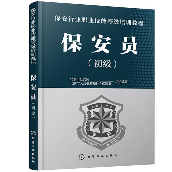 保安行业职业技能等级培训教程--保安员(初级)