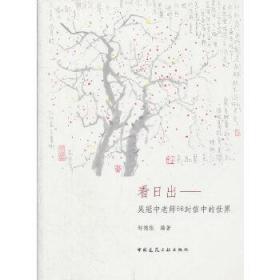 正版现货 看日出:吴冠中老师66封信的世界