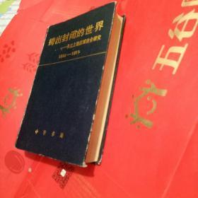 跨出封闭的世界——长江上游区域社会研究(1644-1911),。,1993年1版1印, 硬精装