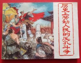 历史上劳动人民的反孔斗争(赵宏本等众多大师作品)