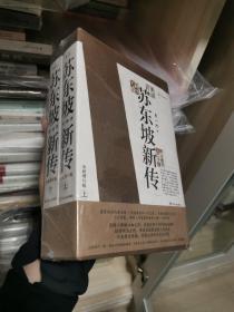 (包邮)苏东坡新传 全新增订版(全两册)   随赠苏轼传世诗书画书签三张