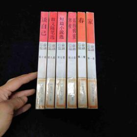 巴金选集.第一、二、六、七、八、十卷家春寒夜第四病室短篇小说选散文随笔选谈自己