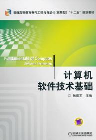 正版 计算机软件技术基础杨建军机械工业出版社9787111352945 书籍