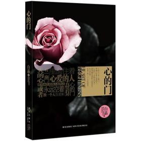 正版 心的门白晶新星出版社9787513304627 书籍