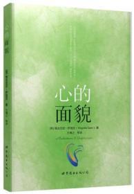 正版图书 心的面貌 维吉尼亚萨提亚 于彬 9787510080838 世界图书出版公司