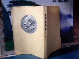 毛泽东选集 (第一卷) 1951年一版一印