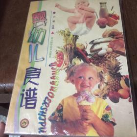婴幼儿食谱