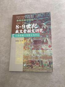8-9世纪藏文发愿文研究:以敦煌藏文发愿文为中心(一版一印)
