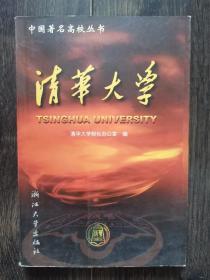 清华大学(中国著名高校丛书)