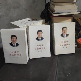 习近平谈治国理政 全三卷 治国理政一二三