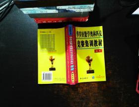 华罗庚数学奥林匹克竞赛集训教材(高中)