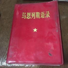 马恩列斯语录,带五位伟人头像,有题字