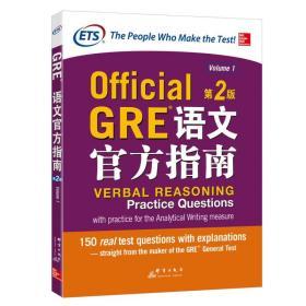 正版新东方 GRE语文官方指南:第2版