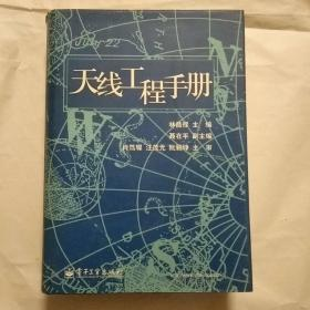 天线工程手册【16开精装护封】