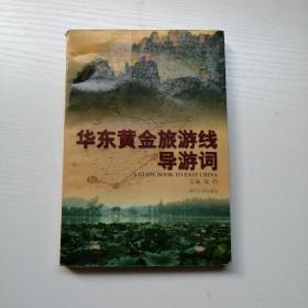 华东黄金旅游线导游词