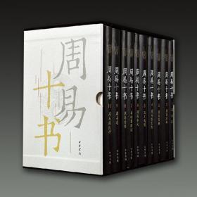 周易十书(32开精装 全十册)